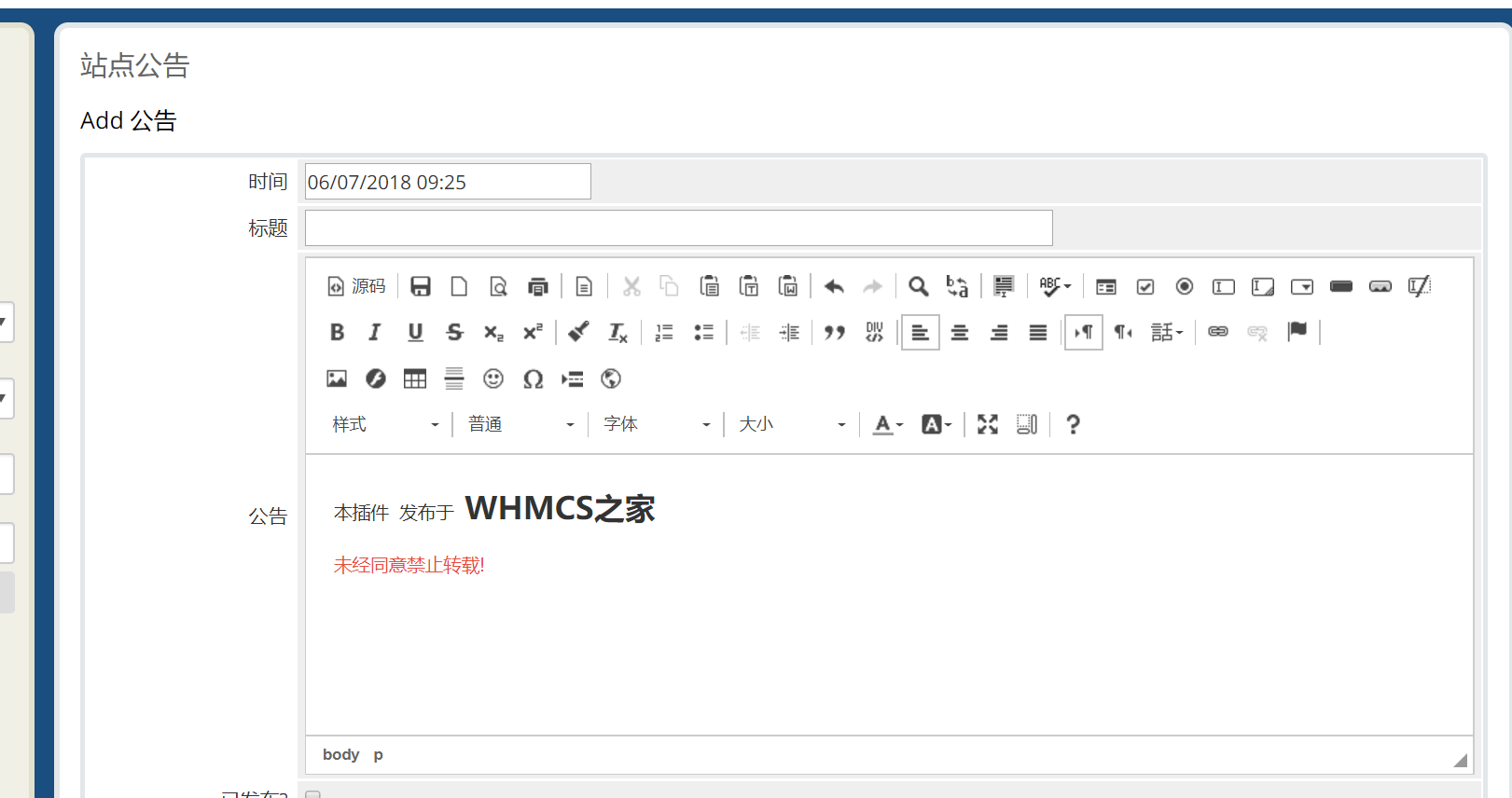 WHMCS 编辑器插件 For WHMCS7.x-WHMCS之家